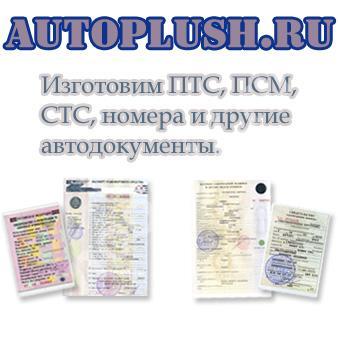 ПТС, СТС, на авто, ПСМ на спецтехнику, под любые цели,  Новосибирск