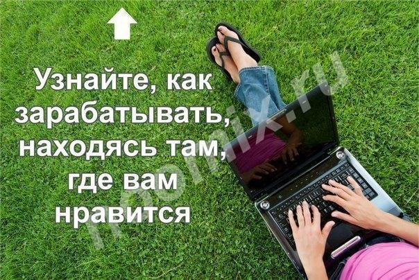 Работа для женщин, девушек, Курская область
