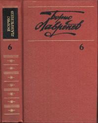 Лавренёв Б. А. Собрание сочинений