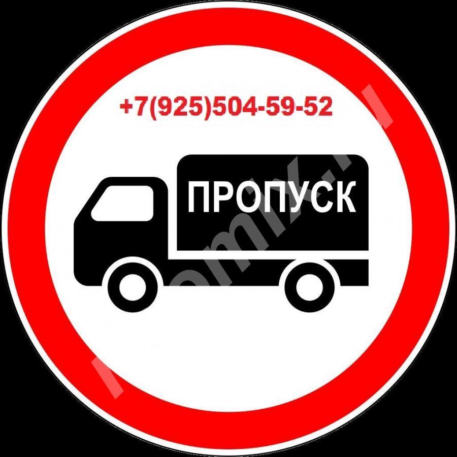 Пропуск МКАД ТТК СК, Пропуск в Москву, Пропуск для ...,  МОСКВА