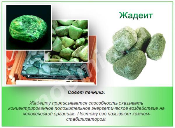 Жадеит камень для бань и саун, Кировская область