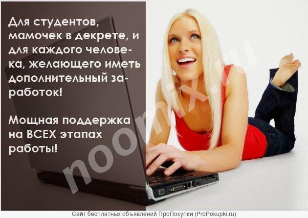 Удаленная работа подработка для женщин, Воронежская область