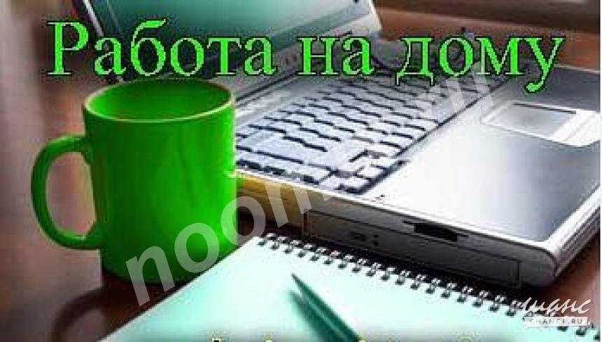 Менеджер-консультант в интернет-магазин, Челябинская область