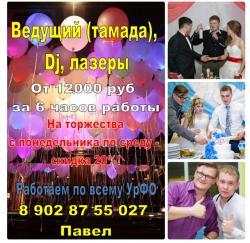 Ведущий тамада на свадьбу, юбилей, корпоратив - СУПЕРЦЕНА ...