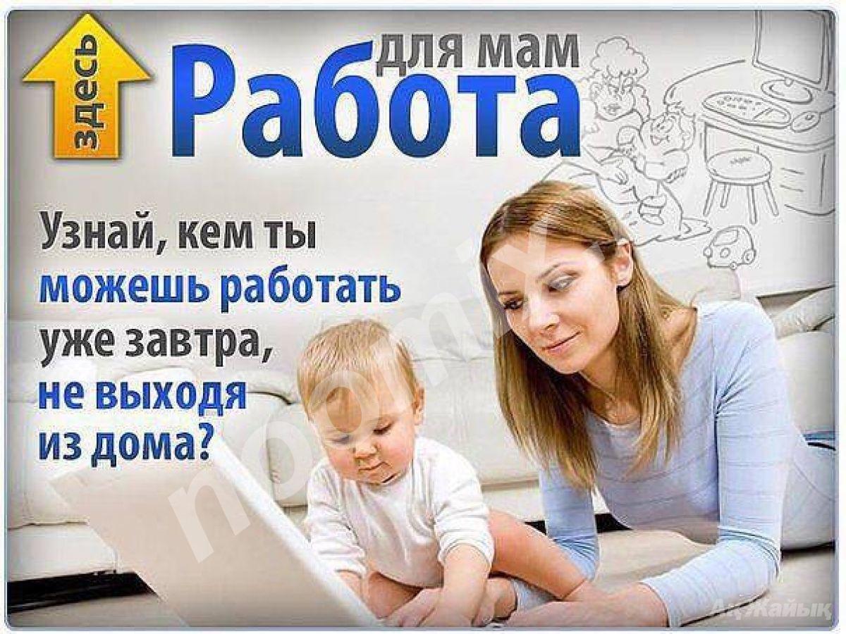 Перспективный заработок на дому для женщин, Мурманская область