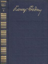 Федин К. А. Собрание сочинений в 12 томах