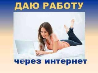 Работа-подработка для женщин на дому, Нижний Новгород