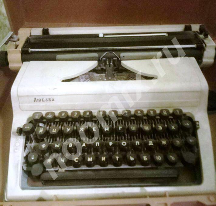 Продается Печатная машинка Любава, Тульская область