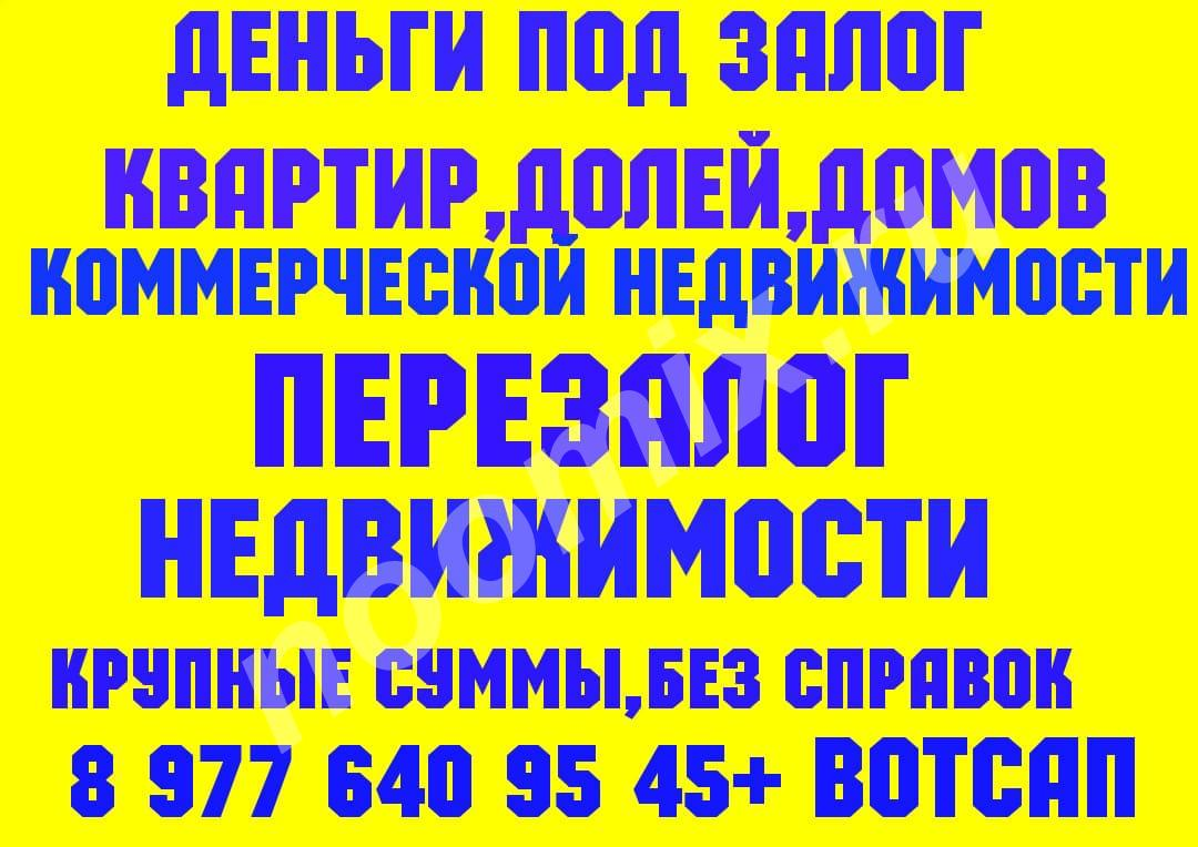 деньги под залог ПТС, квартир, доли, дома, коммерции. ..., Краснодарский край