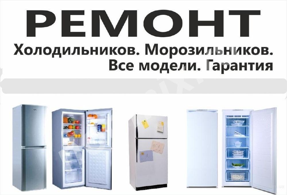 Ремонт холодильников в Тимашевске. с гарантией, Краснодарский край