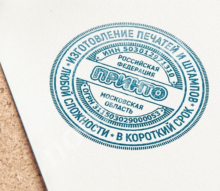 Изготовление печатей и штампов, Московская область