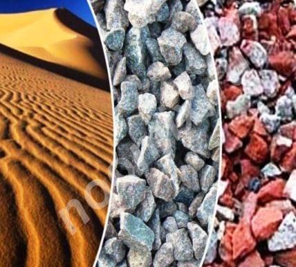 Доставка песка, щебня, Московская область