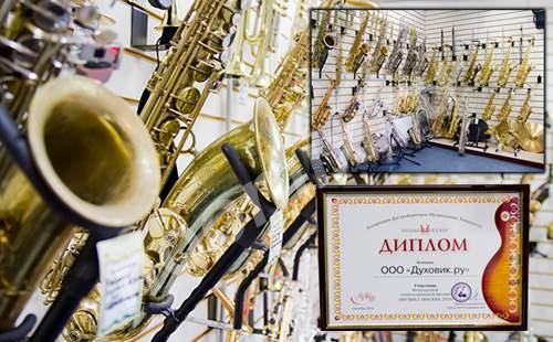 Купить саксофон недорого, комиссионка Духовик. ру - 3 дня домашний тес ...,  МОСКВА