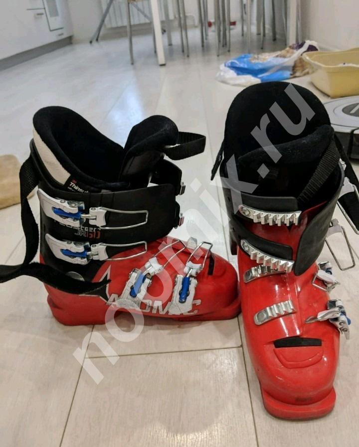 Продам детские горнолыжные ботинки Atomic, Сахалинская область
