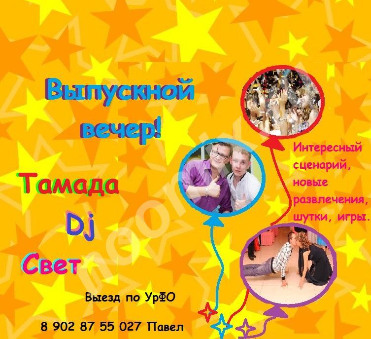 Ведущий, тамада, диджей на выпускной вечер - Екатеринбург, Екатеринбург