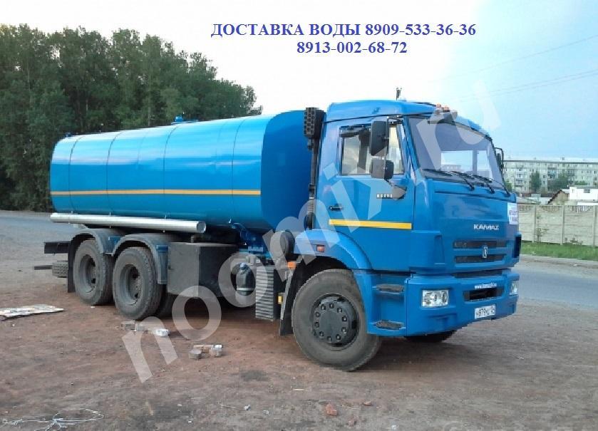 Доставка технической воды,  Новосибирск