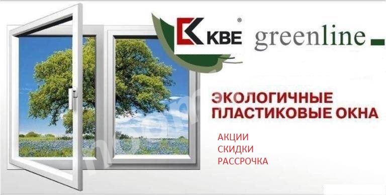 Лучшие Пластиковые Окна KBE, Белгородская область