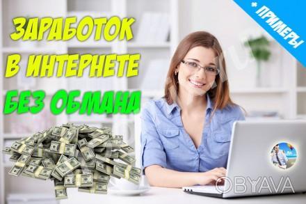 Работа удаленная в Интернете, Архангельская область