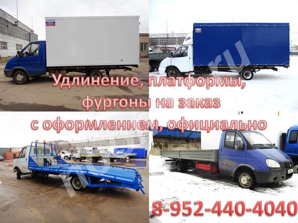 Фургоны на Газель, Фермер, Некст.,  МОСКВА