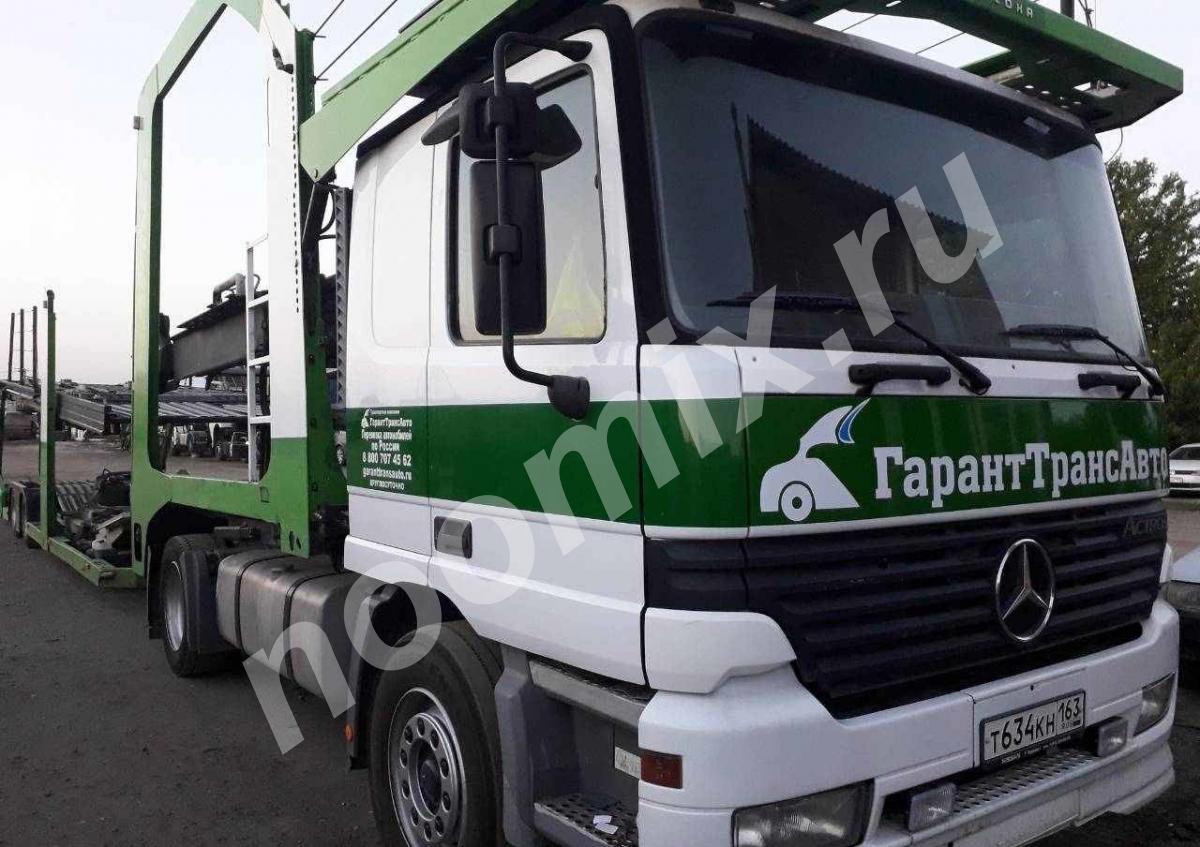 Перевозка автомобилей на автовозе по россии, Самарская область