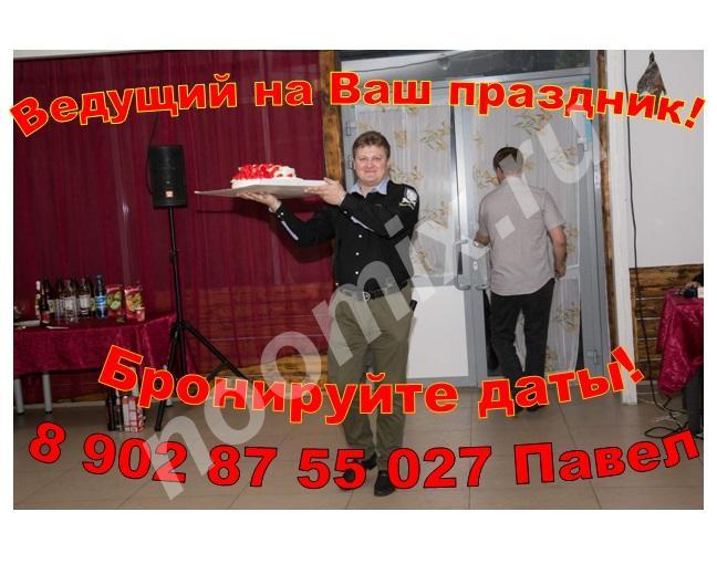Тамада ведущий , диджей, лазеры. Суперцена - Сухой Лог, Свердловская область