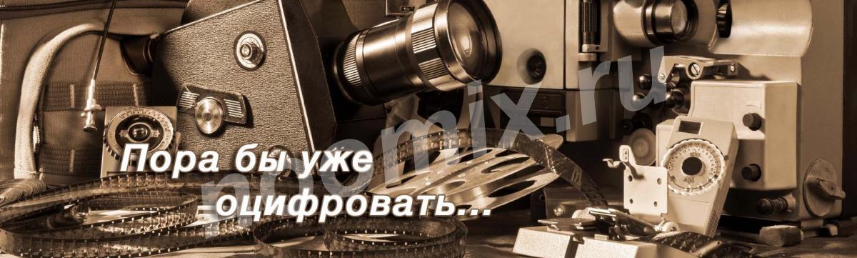 Проявка, реставрация и оцифровка 8, 8S, 16, 35 мм киноплёнок,  МОСКВА