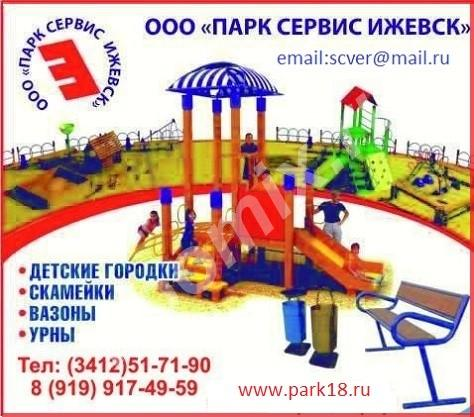 ООО Парк Сервис park18. , 3412 51-71-90, 8 919 9174959, 8 . ..., Республика Удмуртия
