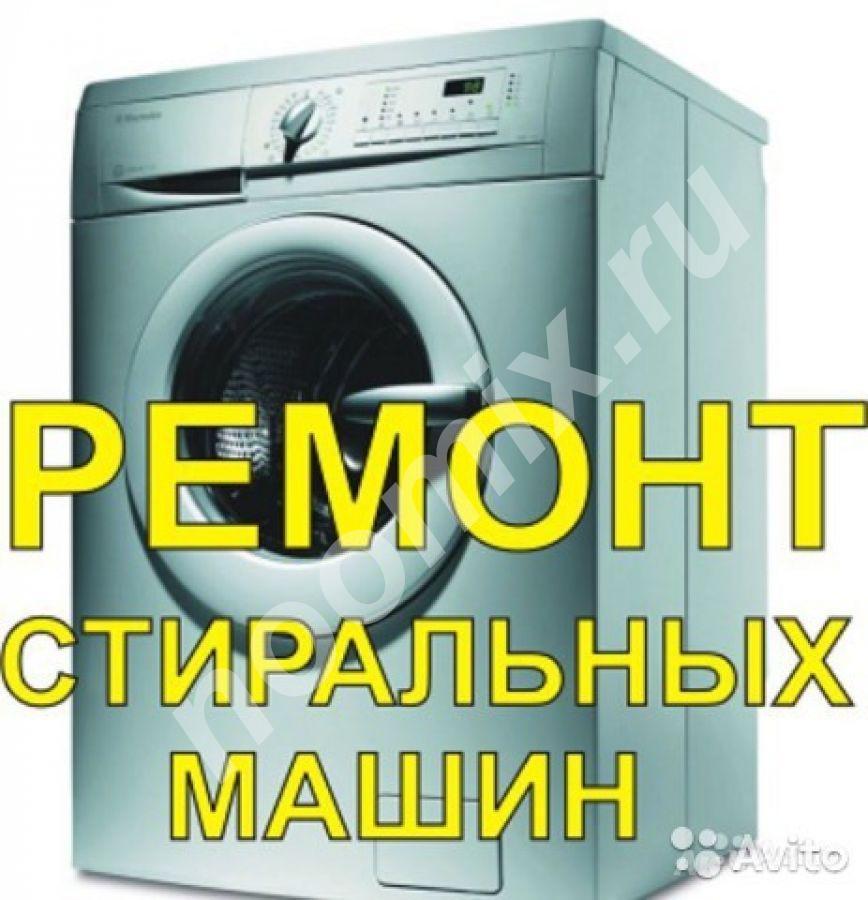 Ремонт и установка стиральных машин,  МОСКВА