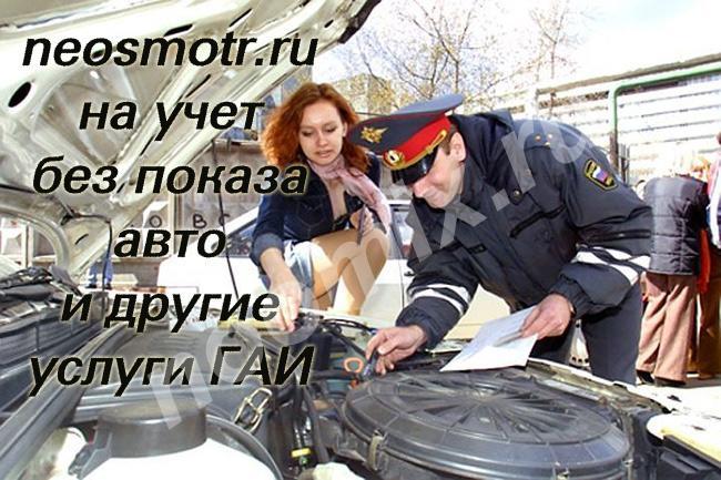 Постановка на учет без осмотра автомобиля Сделаем.,  САНКТ-ПЕТЕРБУРГ