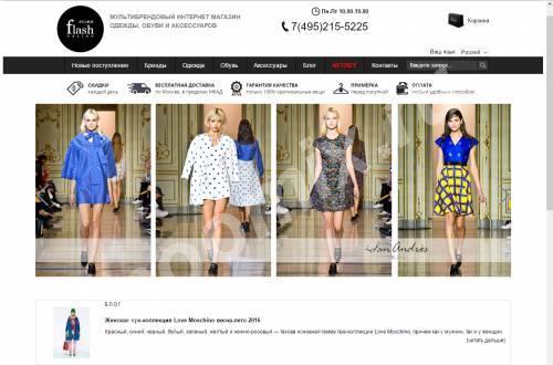 Мультибрендовый интернет-магазин одежды Flash Store,  МОСКВА