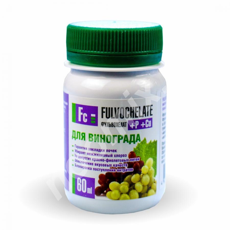 Жидкое удобрение Фульвохелат P Cu для винограда 60мл,  МОСКВА