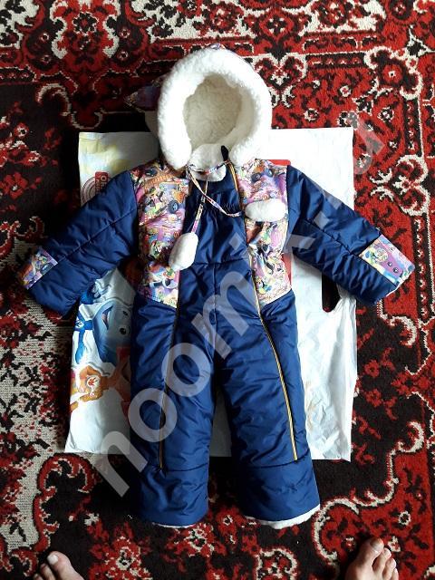 Детский зимний комбинезон-трансформер для малыша 1-3 года,  МОСКВА
