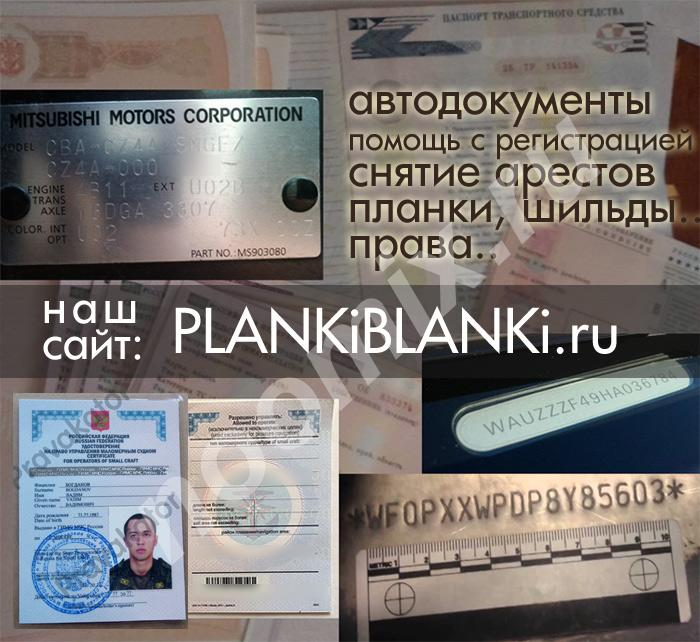 Красиво делаем документы на спецтехнику и авто - ПСТ, СТС, ...,  МОСКВА