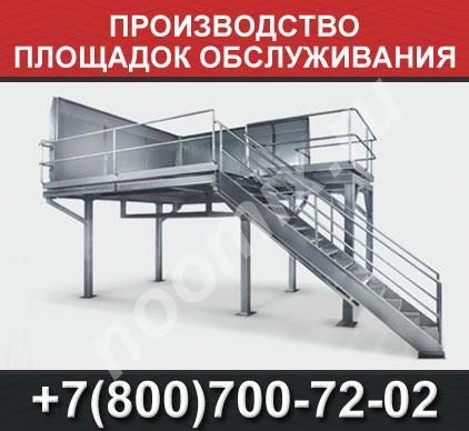 Производство площадок обслуживания,  МОСКВА