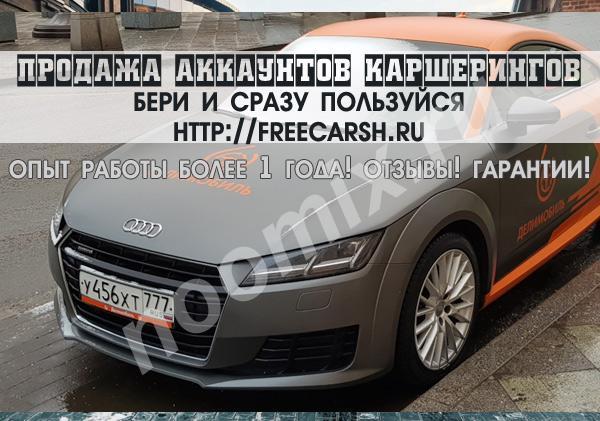 Проверенный сервис левых готовых аккаунтов каршеринга.,  МОСКВА