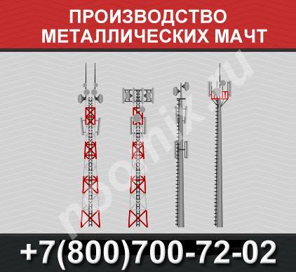 Производство металлических мачт,  МОСКВА