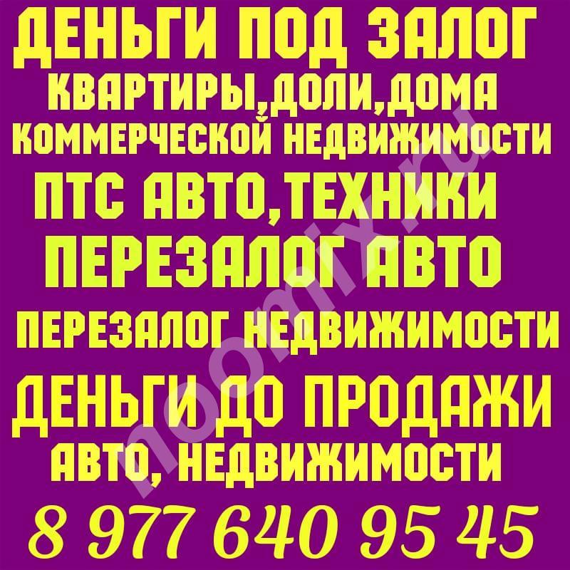 выдаю срочные займы под залог ПТС, квартир, долей, домов, . ..., Московская область