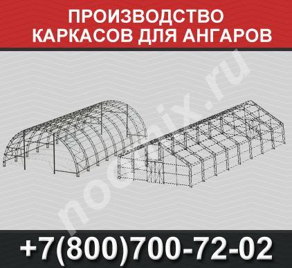 Производство каркасов для ангаров,  МОСКВА