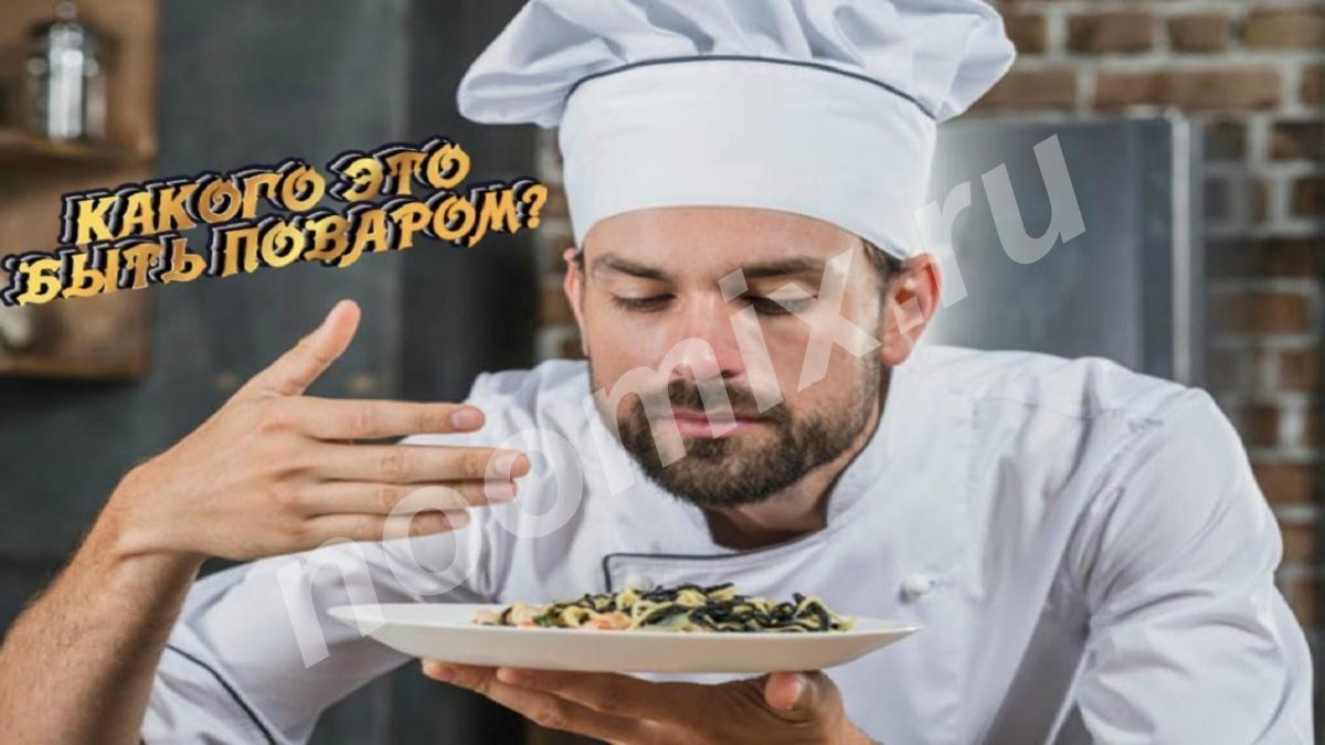 Требуется повар в семью из 4 человек,  МОСКВА