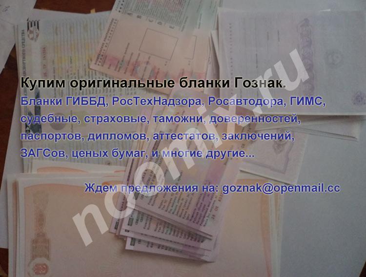 Дорого купим различные чистые оригинальыне бланки Гознак - ...,  МОСКВА