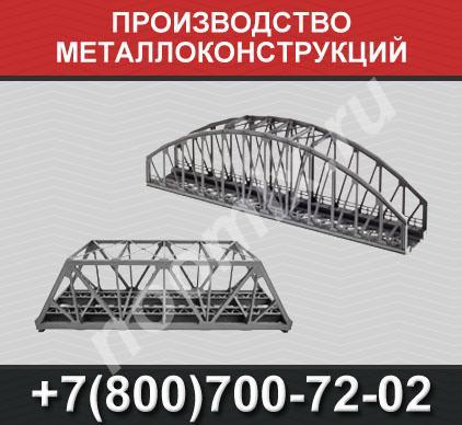 Производство металлоконструкций,  МОСКВА